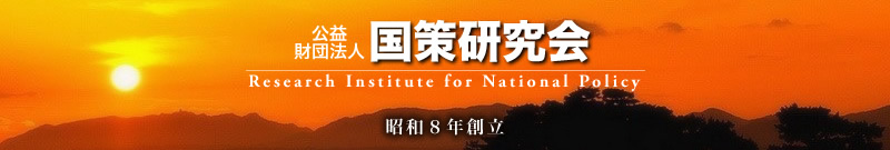 公益財団法人 国策研究会 - Research Institute for National Policy